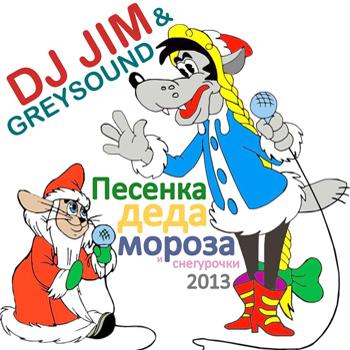 DJ JIM & GREYSOUND - Песенка Деда Мороза и Снегурочки 2013