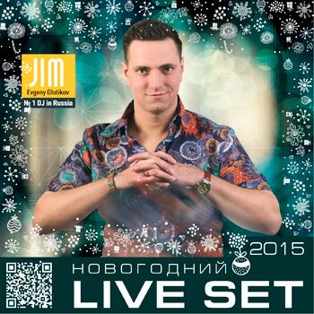 Новогодний Live Set 2015