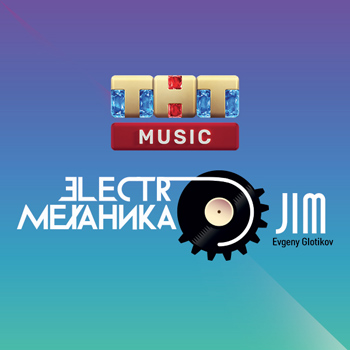 DJ JIM - ElectroМеханика на THT MUSIC RADIO!